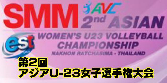 第2回 アジアU-23女子選手権大会 大会概要&出場メンバー
