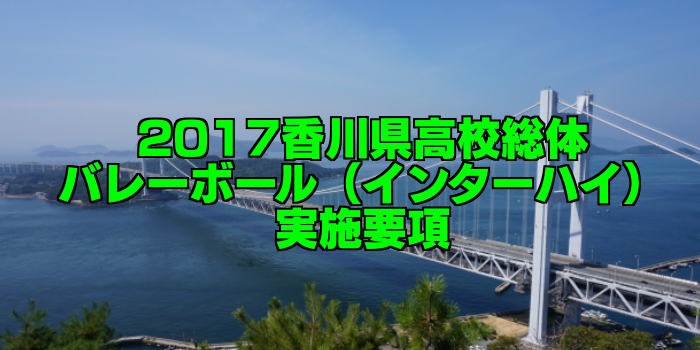 【組合せ決定】2017香川県高校総体バレーボール(インターハイ) 実施要項