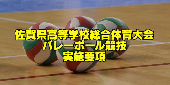 【組合せ決定】2017佐賀県高校総体バレーボール(インターハイ) 実施要項
