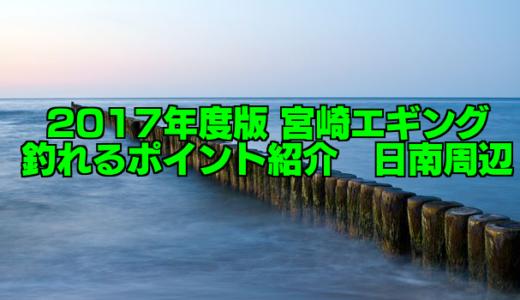 【知らなきゃ損する!】2017年度版 宮崎エギング 釣れるポイント紹介 日南南部周辺