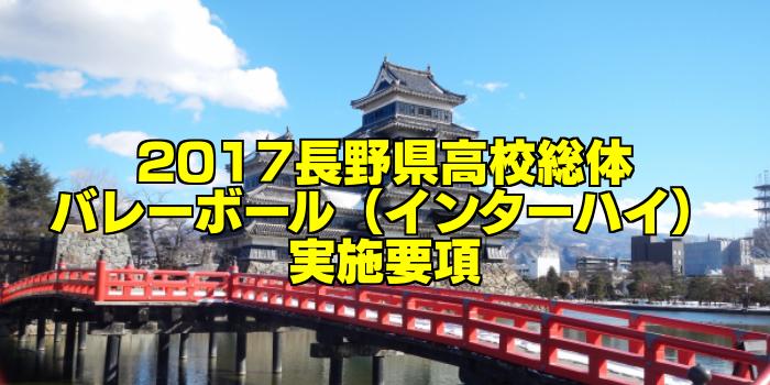 【組合せ決定】2017長野県高校総体バレーボール(インターハイ) 実施要項