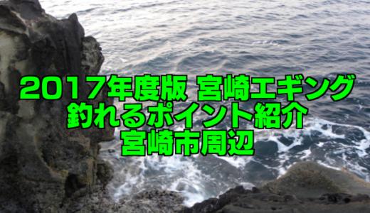 【知らなきゃ損する!】2017年度版 宮崎エギング 釣れるポイント紹介 宮崎市周辺