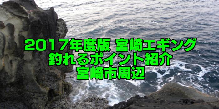 【知らなきゃ損する!】永久保存版 宮崎エギング 釣れるポイント紹介 宮崎市周辺