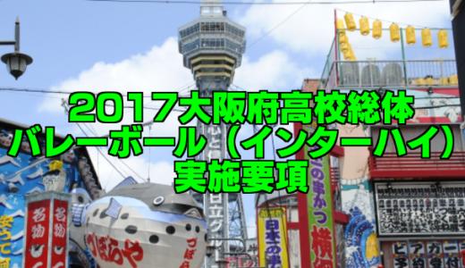 【組合せ決定】2017大阪府高校総体バレーボール(インターハイ) 実施要項