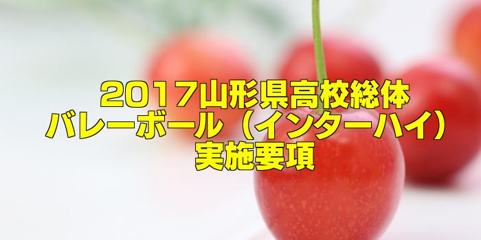 【組合せ決定】2017山形県高校総体バレーボール(インターハイ) 実施要項