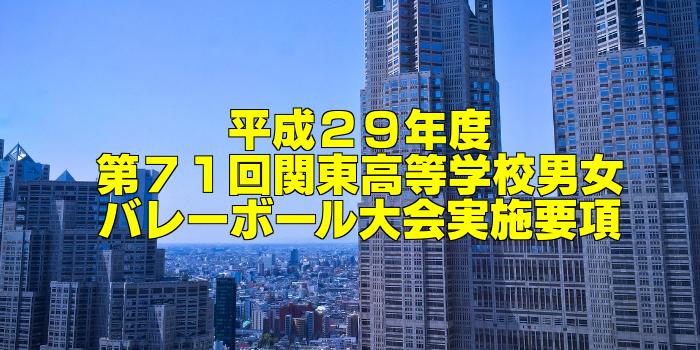 【出場校&組合せ決定】平成29年度(第71回)関東高等学校男女バレーボール大会 実施要項
