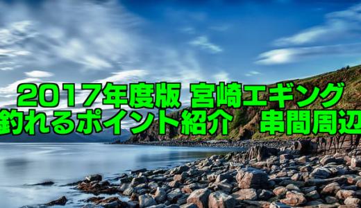 【知らなきゃ損する!】2017年度版 宮崎エギング 釣れるポイント紹介 串間周辺