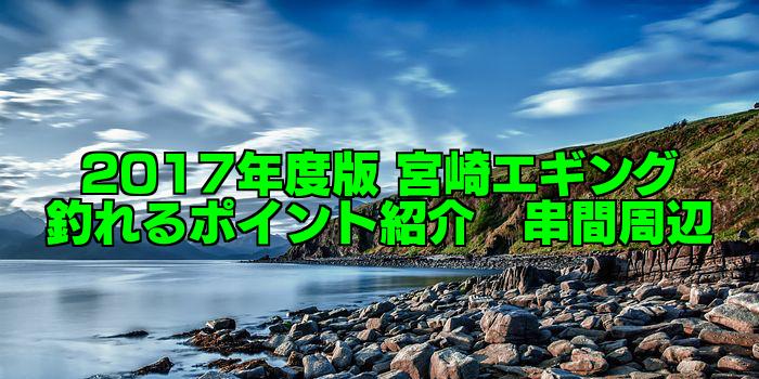 【知らなきゃ損する!】永久保存版 宮崎エギング 釣れるポイント紹介 串間周辺