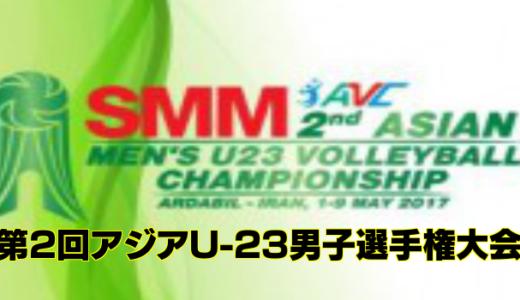 【準優勝おめでとう!】第2回アジアU-23男子選手権大会