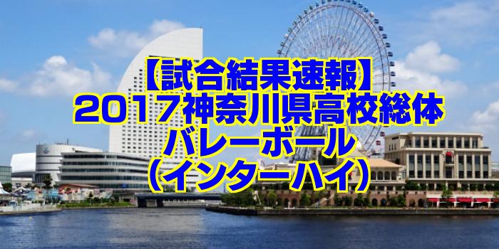 【試合結果速報】2017神奈川県高校総体バレーボール(インターハイ)