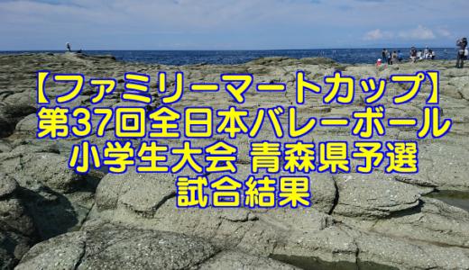 【ファミリーマートカップ】 第37回全日本バレーボール小学生大会 青森県予選試合結果