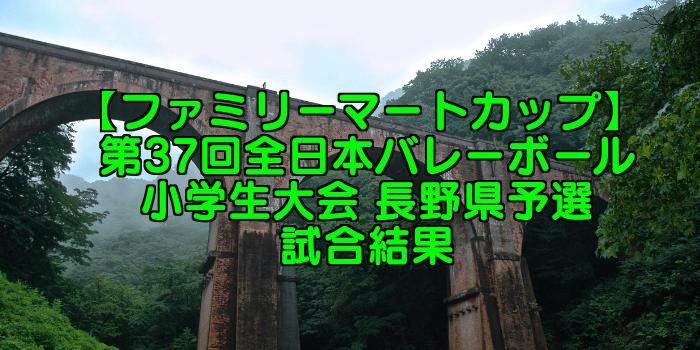 【ファミリーマートカップ】 第37回全日本バレーボール小学生大会 長野県予選試合結果