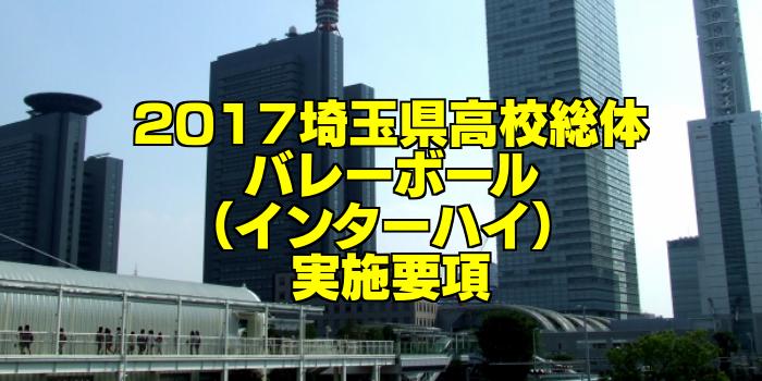 【組合せ決定】2017埼玉県高校総体バレーボール(インターハイ) 実施要項