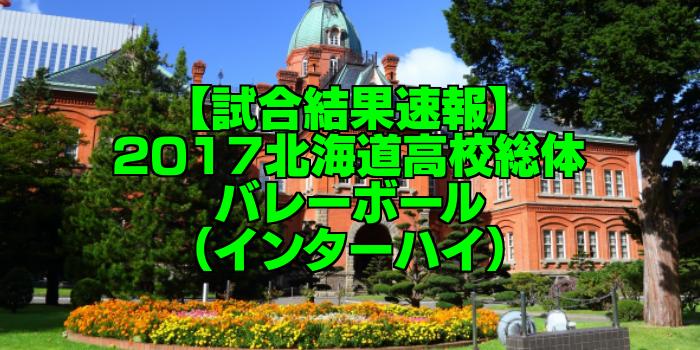 【試合結果速報】2017北海道高校総体バレーボール(インターハイ)