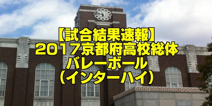 【試合結果速報】2017京都府高校総体バレーボール(インターハイ)