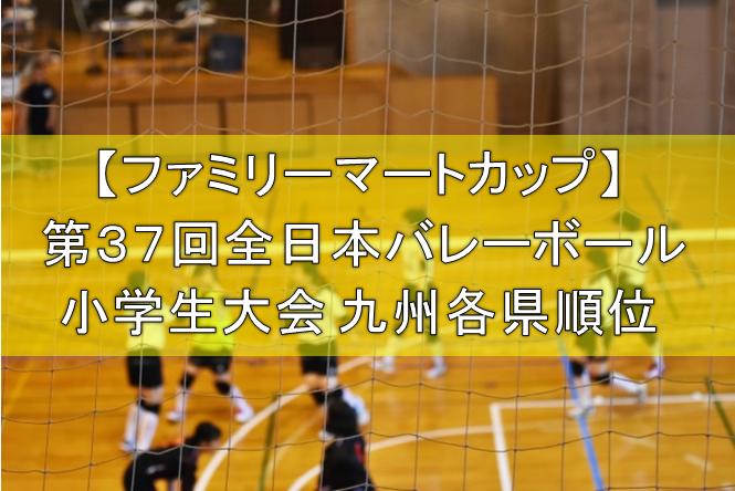 【ファミリーマートカップ】 第37回全日本バレーボール小学生大会 九州各県順位