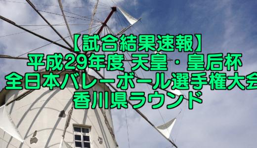 【試合結果速報】平成29年度 天皇・皇后杯 全日本バレーボール選手権大会 香川県ラウンド