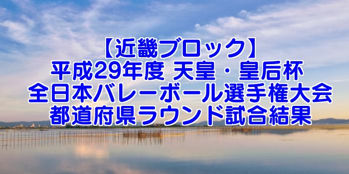 【近畿ブロック】平成29年度 天皇・皇后杯 全日本バレーボール選手権大会 ブロックラウンド開催日・組合せ