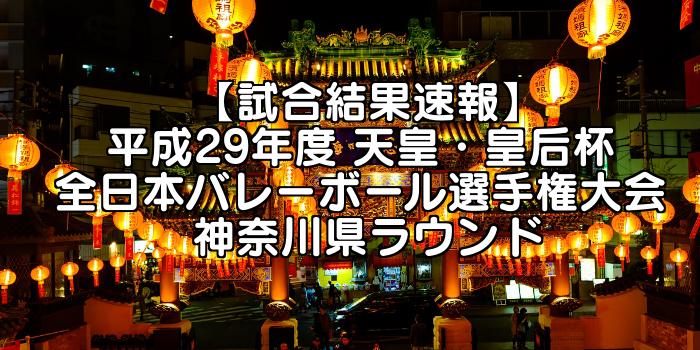 【試合結果速報】平成29年度 天皇・皇后杯 全日本バレーボール選手権大会 神奈川県ラウンド