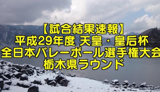 【試合結果速報】平成29年度 天皇・皇后杯 全日本バレーボール選手権大会 栃木県ラウンド