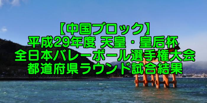 【中国ブロック】平成29年度 天皇・皇后杯 全日本バレーボール選手権大会 ブロックラウンド開催日・組合せ