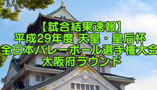 【試合結果速報】平成29年度 天皇・皇后杯 全日本バレーボール選手権大会 大阪府ラウンド