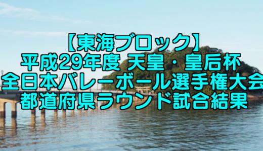 【東海ブロック】平成29年度 天皇・皇后杯 全日本バレーボール選手権大会 開催日・組合せ