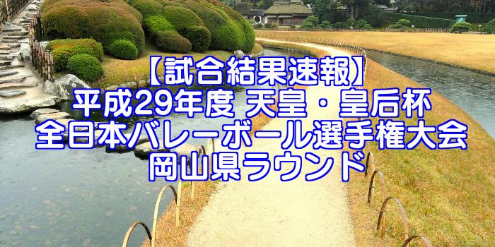 【試合結果速報】平成29年度 天皇・皇后杯 全日本バレーボール選手権大会 岡山県ラウンド
