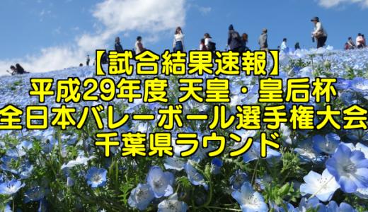 【試合結果速報】平成29年度 天皇・皇后杯 全日本バレーボール選手権大会 千葉県ラウンド