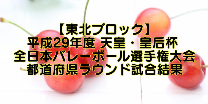 【東北ブロック】平成29年度 天皇・皇后杯 全日本バレーボール選手権大会 ブロックラウンド開催日・組合せ