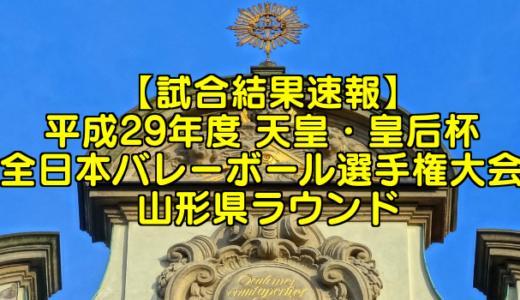 【試合結果速報】平成29年度 天皇・皇后杯 全日本バレーボール選手権大会 山形県ラウンド