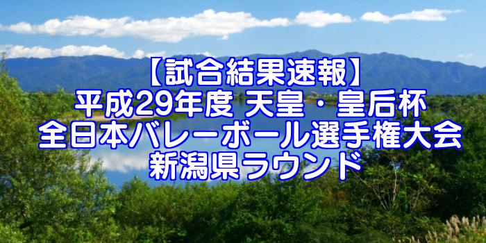 【試合結果速報】平成29年度 天皇・皇后杯 全日本バレーボール選手権大会 新潟県ラウンド