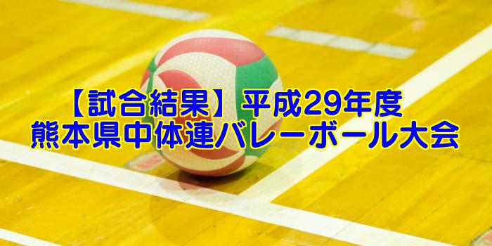【試合結果】平成29年度 熊本県中体連バレーボール大会