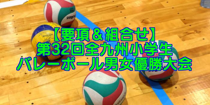 【要項&組合せ】第32回全九州小学生バレーボール男女優勝大会