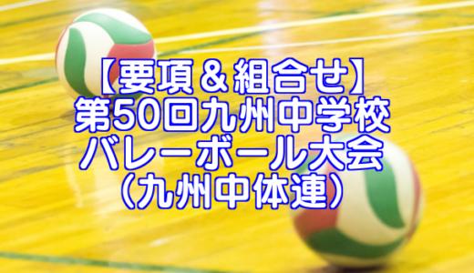 【要項&組合せ】平成29年度 第50回九州中学校バレーボール大会(九州中体連)