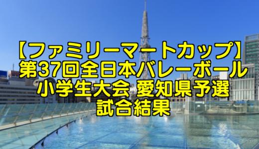 【ファミリーマートカップ】 第37回全日本バレーボール小学生大会 愛知県予選試合結果