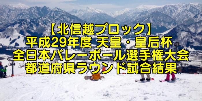 【北信越ブロック】平成29年度 天皇・皇后杯 全日本バレーボール選手権大会 ブロックラウンド開催日・組合せ