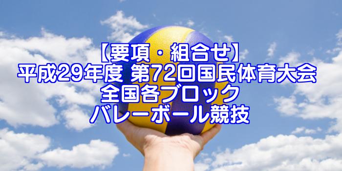【要項・組合せ・結果】2017(平成29年度)第72回国民体育大会 全国各ブロックバレーボール競技