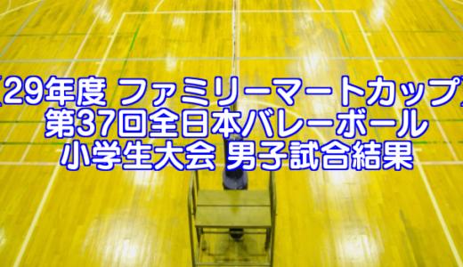 【29年度 ファミリーマートカップ】 第37回全日本バレーボール小学生大会 男子試合結果