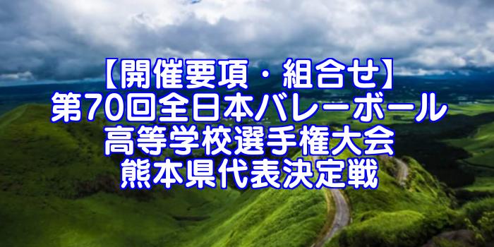 【要項・組合せ】2018年 第70回 全日本バレーボール選手権(2017年度春高バレー) 熊本県決定戦