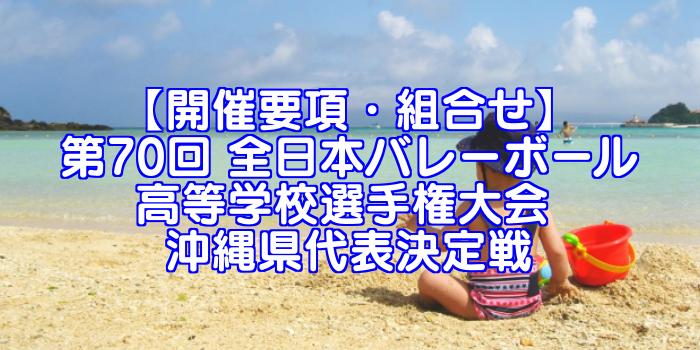 【要項・組合せ】2018年 第70回 全日本バレーボール選手権(2017年度春高バレー) 沖縄県決定戦