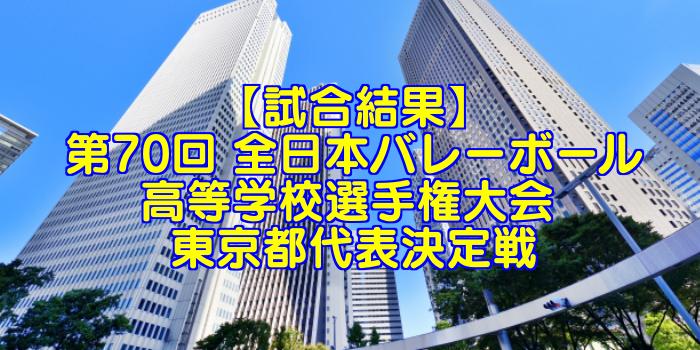 【試合結果】2018年 第70回全日本バレーボール選手権(2017年度春高バレー) 東京都決定戦