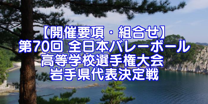 【要項・組合せ】2018年 第70回 全日本バレーボール選手権(2017年度春高バレー) 岩手県決定戦