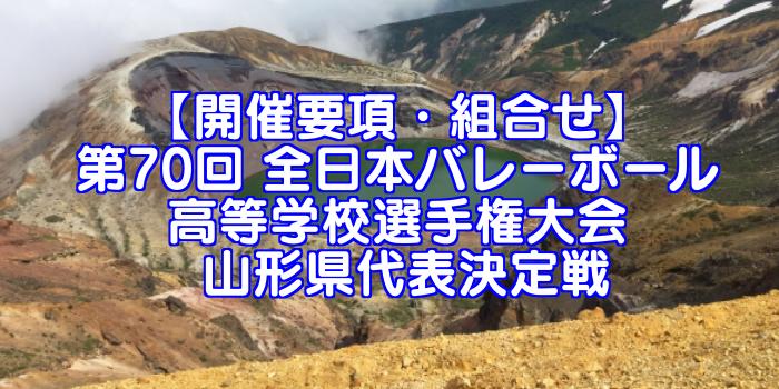 【要項・組合せ】2018年 第70回 全日本バレーボール選手権(2017年度春高バレー) 山形県決定戦