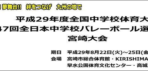 【要項・組合せ・結果】平成29年度 第47回全日本中学校バレーボール選手権大会 女子