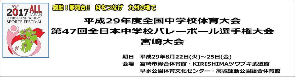 【要項・組合せ・結果】平成29年度 第47回全日本中学校バレーボール選手権大会 男子