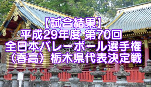 【試合結果】2018年 第70回全日本バレーボール選手権(2017年度春高バレー) 栃木県決定戦