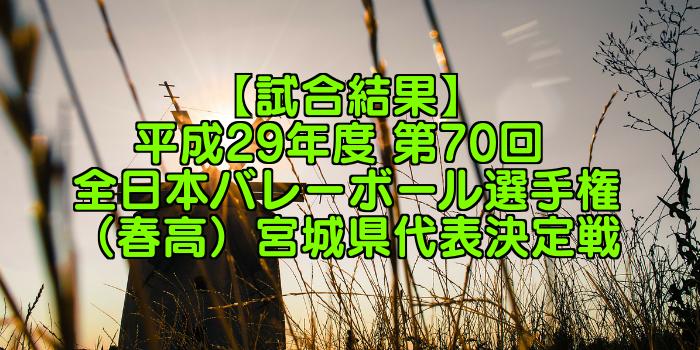 【試合結果】2018年 第70回全日本バレーボール選手権(2017年度春高バレー) 宮城県決定戦