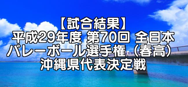 【試合結果】2018年 第70回全日本バレーボール選手権(2017年度春高バレー) 沖縄県決定戦