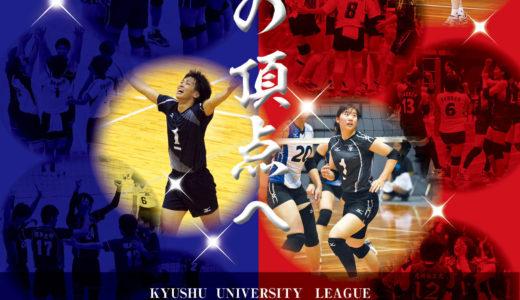 平成29年度九州大学秋季バレーボール 1部リーグ大会 開催要項・組合せ